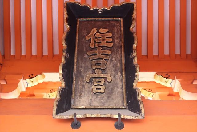 sumiyoshi-gosyuin038