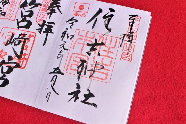 sumiyoshi-gosyuin033
