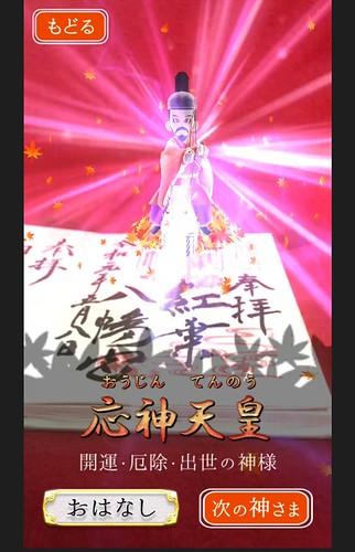 momijihachiman-gosyuin003