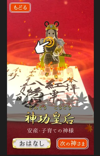 momijihachiman-gosyuin001
