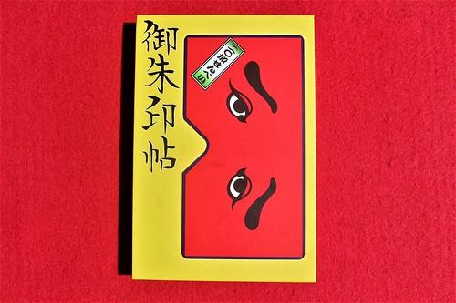 櫛田神社のオリジナル御朱印帳「博多仁和加」のお面デザイン