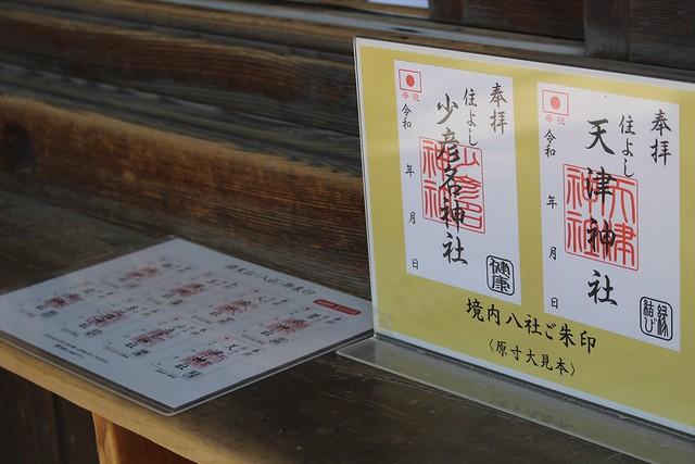 sumiyoshi-gosyuin018