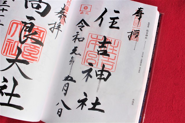 sumiyoshi-gosyuin034