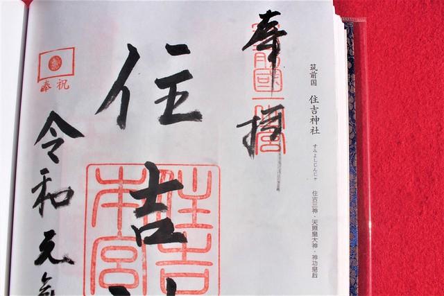 sumiyoshi-gosyuin035