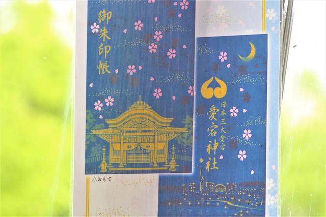 鷲尾愛宕神社のオリジナル御朱印帳