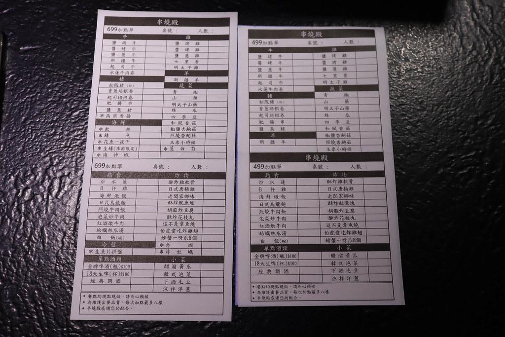 串燒殿 (6)