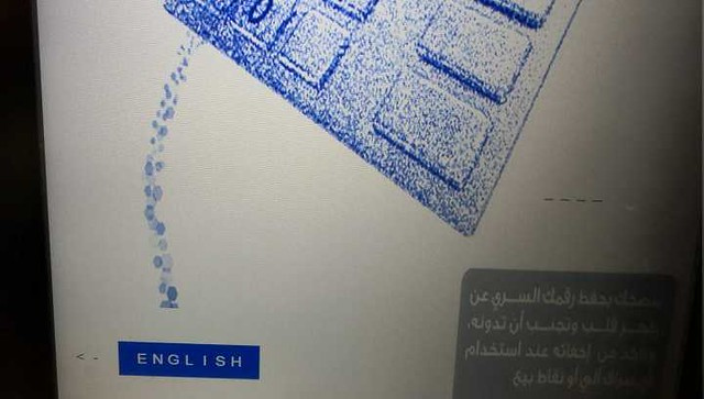 4953 How to update and print Al Rajhi ATM card online  (1)