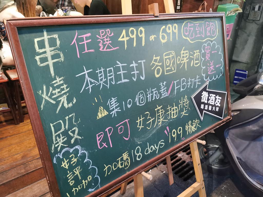 串燒殿 (82)