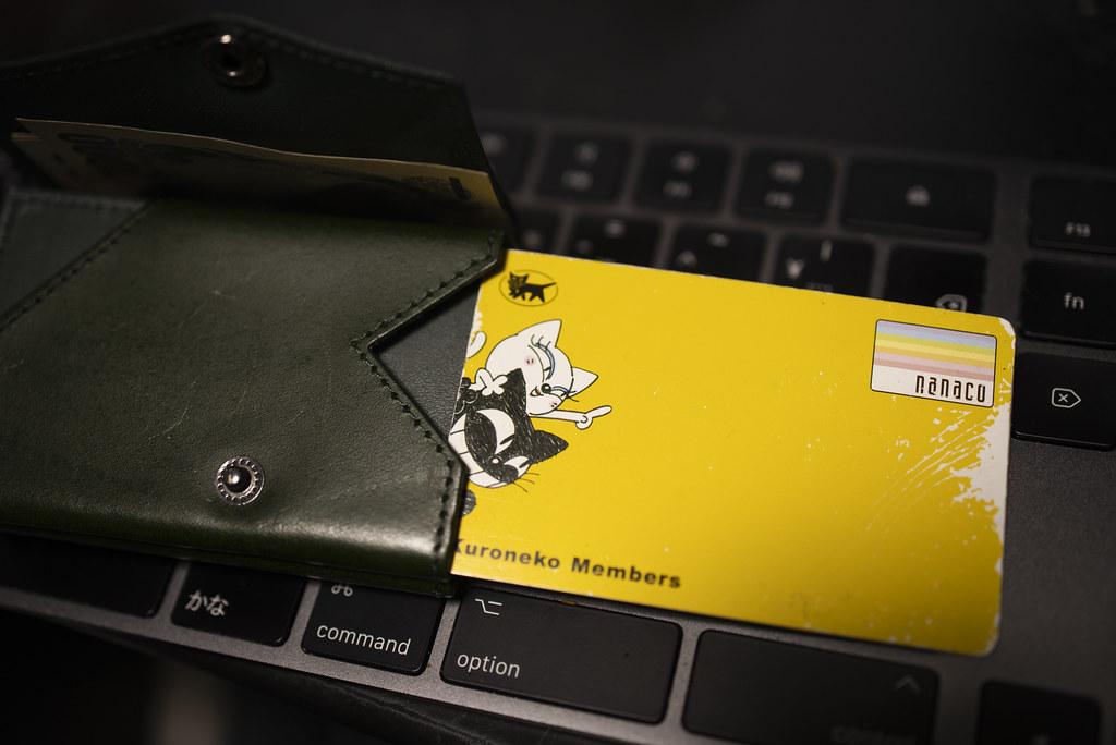 ナナコ(カード)SOS