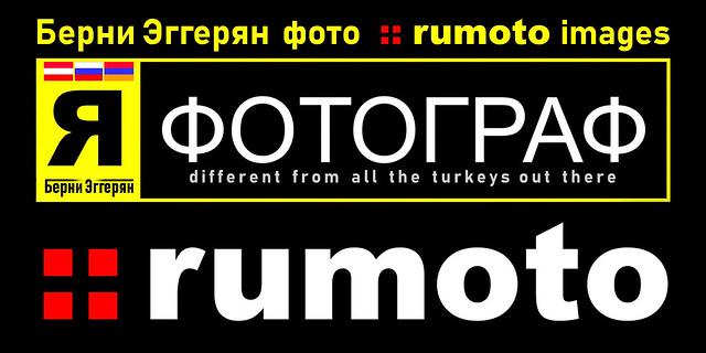 Plakat 4600x2300 :: rumoto images | pure passion 03b-4600x2300_new