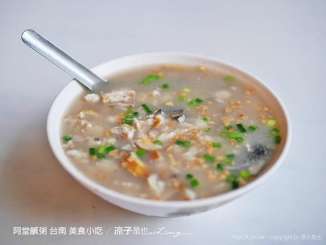 阿堂鹹粥 台南 美食小吃 6