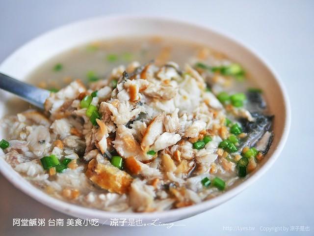 阿堂鹹粥 台南 美食小吃 9