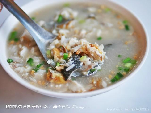 阿堂鹹粥 台南 美食小吃 12