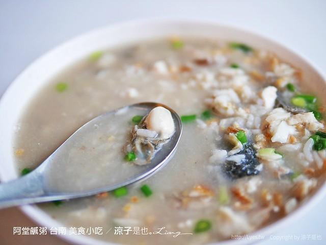 阿堂鹹粥 台南 美食小吃 13