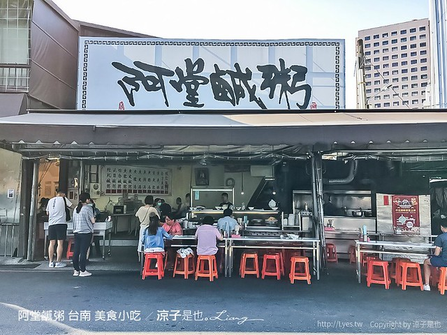 阿堂鹹粥 台南 美食小吃 4