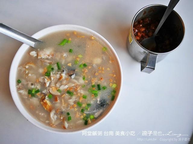 阿堂鹹粥 台南 美食小吃 8
