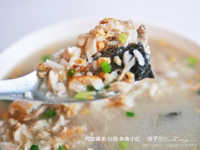 阿堂鹹粥 台南 美食小吃 88