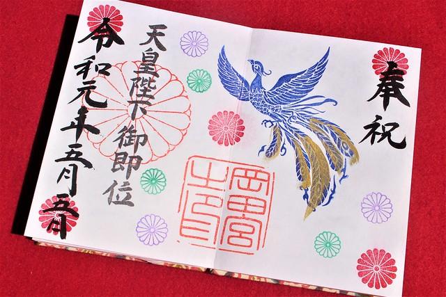 okadagu-gosyuin012