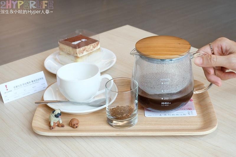 !'M COFFEE,!'M COFFEE 分店,!'M COFFEE 台南,!'M COFFEE 大學店,I'M COFFEE,I'M COFFEE 台南,I'M COFFEE大學店,台南咖啡,台南咖啡廳,台南咖啡館,台南平價咖啡,台南成大美食,台南手沖咖啡,台南甜點,成大附近咖啡 @強生與小吠的Hyper人蔘~