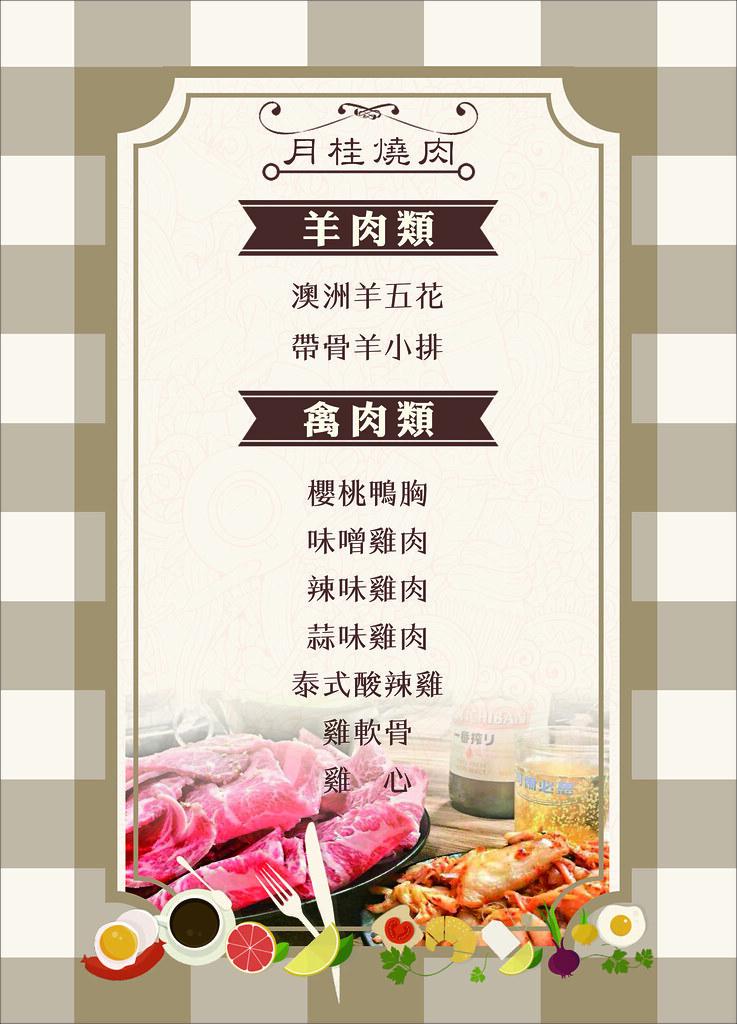 月桂菜單.cdr