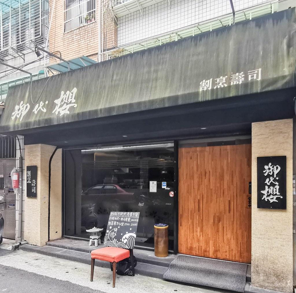 御代櫻壽司 (69)