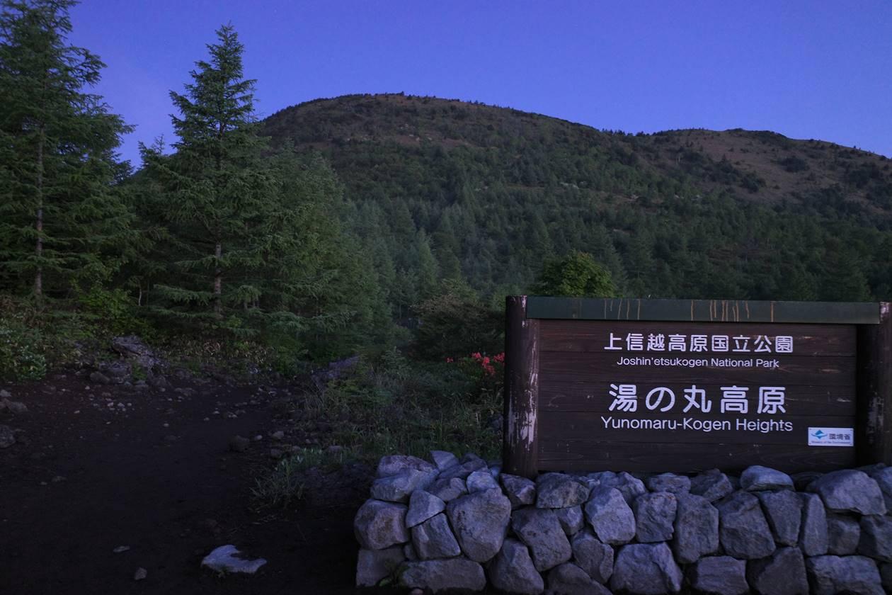 湯ノ丸高原 夜明け前から登山