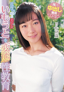 KTRA-131 My Sister Is Creampie Only My Pet Ayumi Rinka