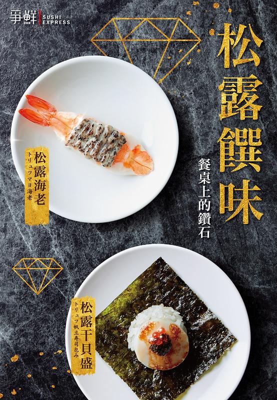 松露饌味-官網1024x1480