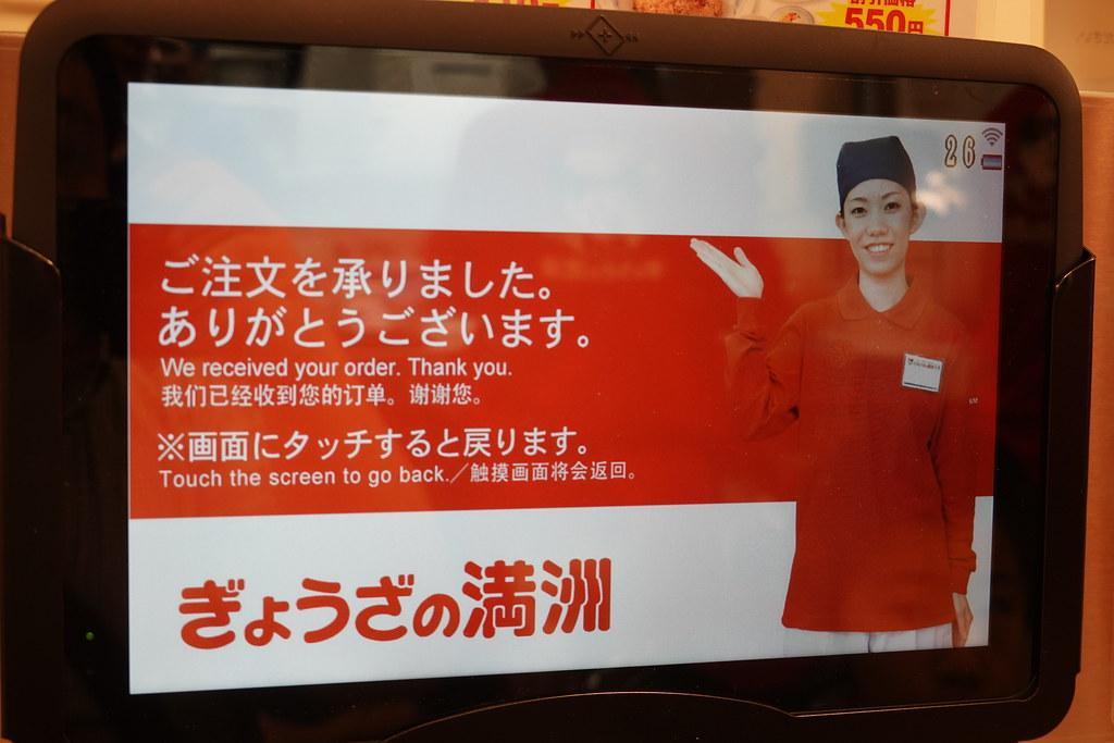 満州(東長崎)