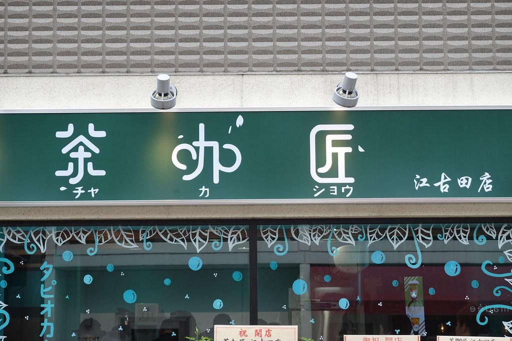 茶咖匠(江古田)