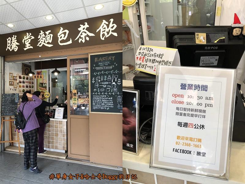 公館商圈小吃20騰堂麵包茶飲