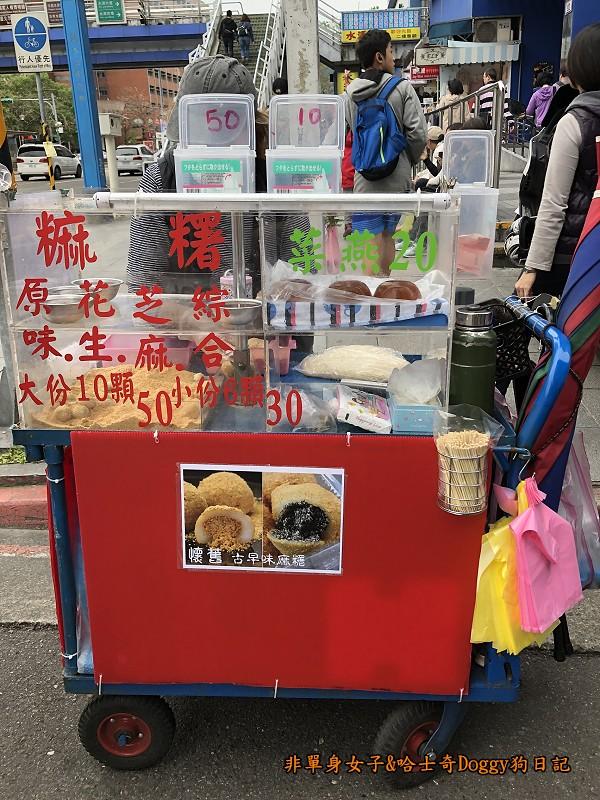 公館商圈小吃03麻糬菜燕