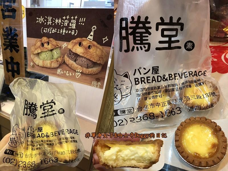 公館商圈小吃23騰堂起司乳酪