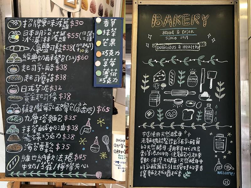 公館商圈小吃19騰堂麵包茶飲菜單