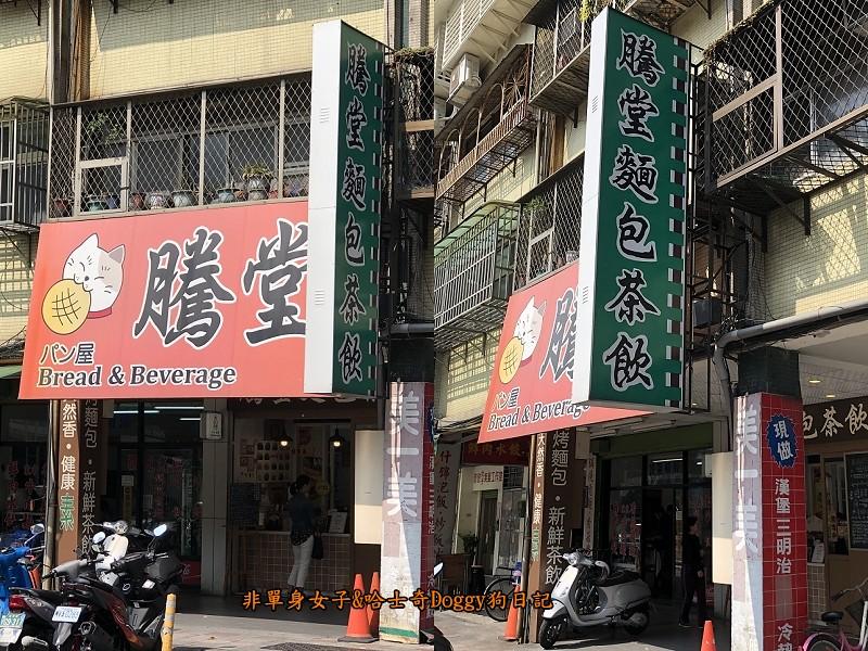 公館商圈小吃17騰堂麵包茶飲