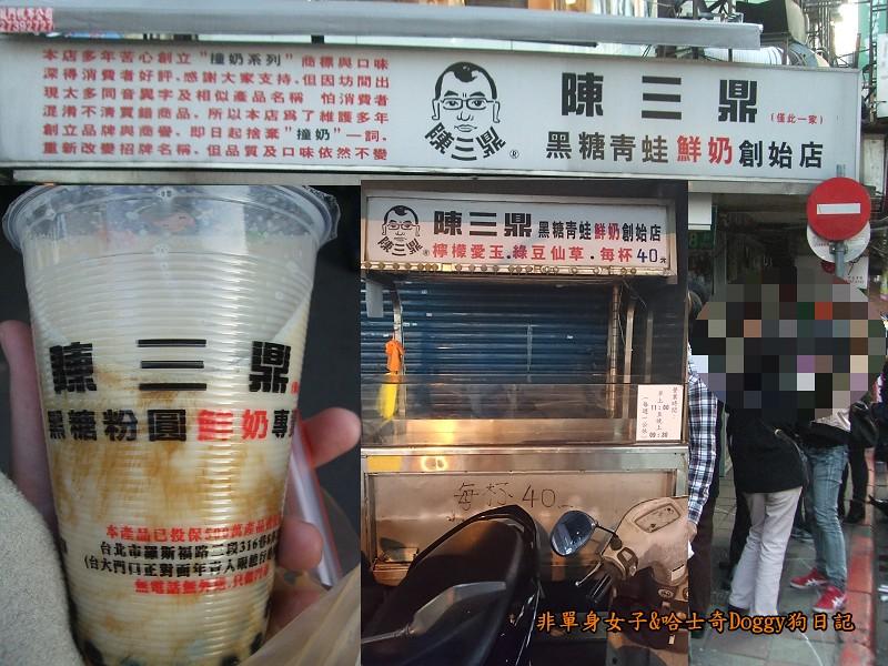 公館商圈小吃13陳三鼎黑糖粉圓鮮奶
