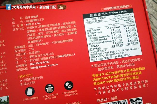 霸味滴鴨精 評價 鴨肉營養 (9)