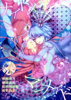 (C86) [Aimaimoko (Saotome Mokono)] Nightmare Mermaid (Puella Magi Madoka Magica) [Chinese] [脸肿汉化组]