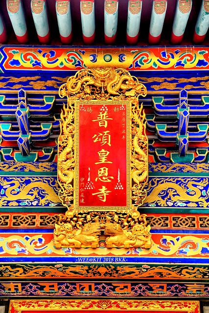 Wat BoromRaja Kanchanabhisek Anusorn Temple