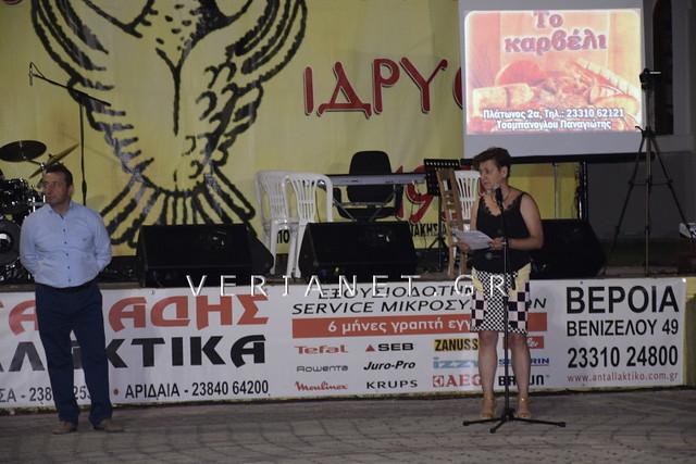 Εύξεινος Λέσχη Βέροιας - Θερινές εκδηλώσεις 6/7/2019
