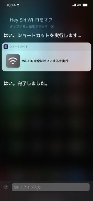 Siri実行完了