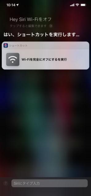 SiriでWi-Fiをオフに