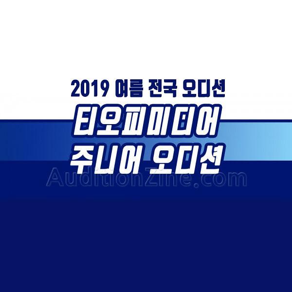 (현_대전) 2019 TOP미디어 주니어 오디션