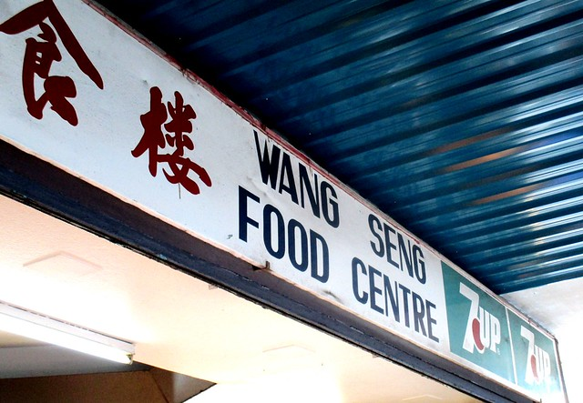 Wang Seng Food Centre