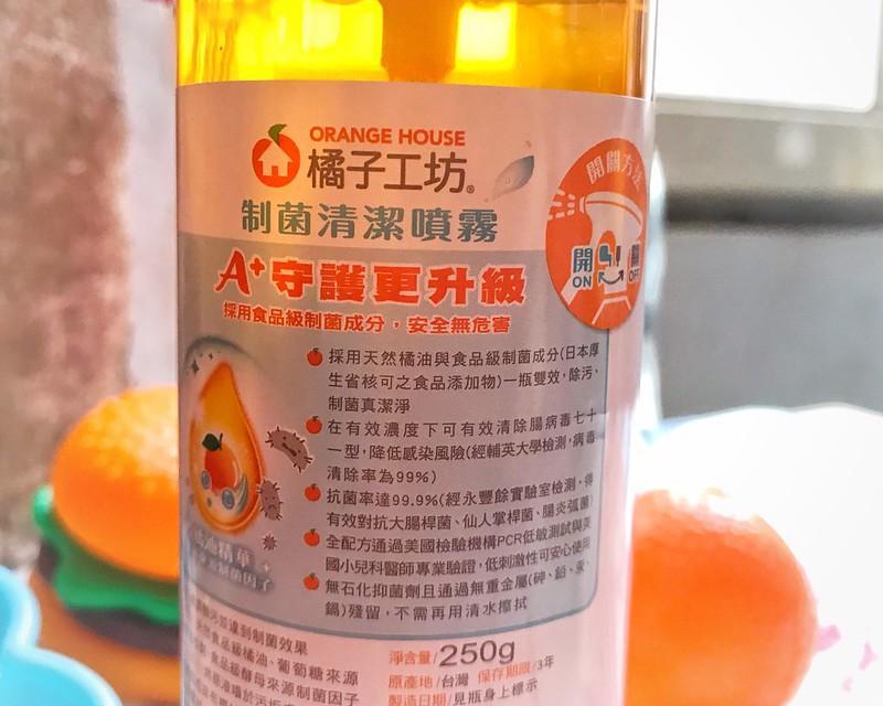 橘子工坊_190707_0008