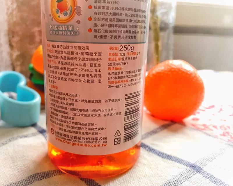 橘子工坊_190707_0009