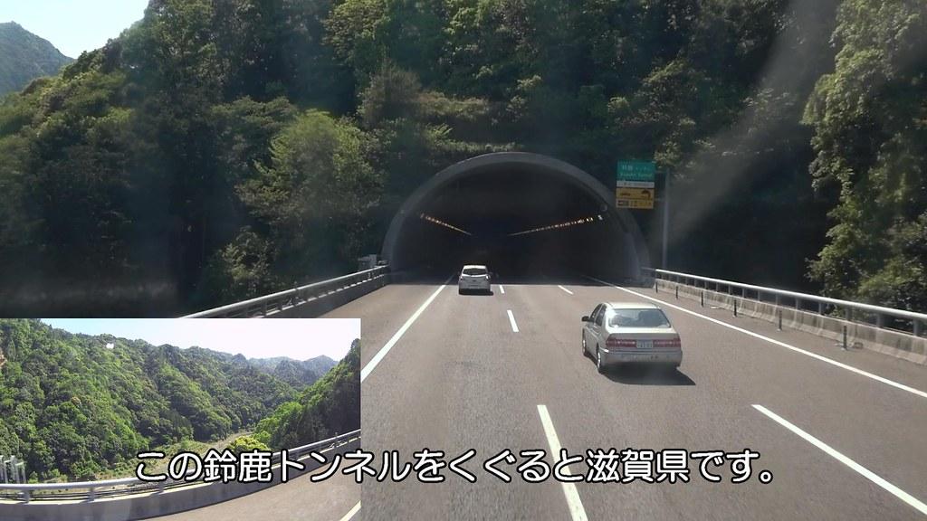 20190511_03_15鈴鹿トンネル