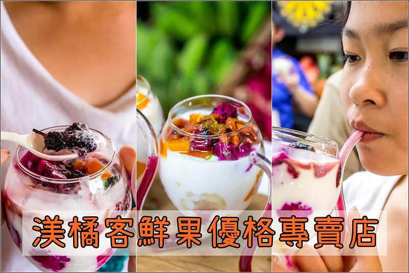渼橘客新鮮果優格專賣店