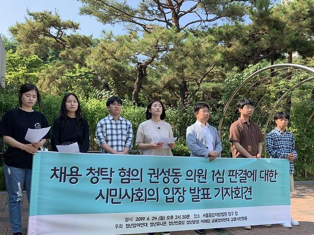 20190708_권성동1심판결기자회견 (1)
