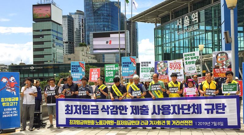 20190708_최저임금삭감안제출_사용자단체규탄